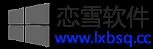 恋雪变速器官方网站